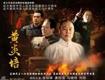 <i>Huang Yanpei</i> (TV series)