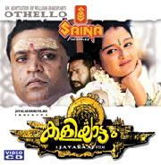 <i>Kaliyattam</i> 1997 film directed by Jayaraj