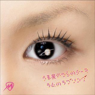 Urusei Yatsura no Theme: Lum no Love Song/Me single by Misono