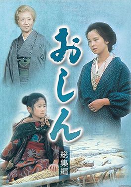Oshin - Wikipedia