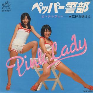 Pepper Keibu original song written and composed by Shunichi Tokura, Yū Aku