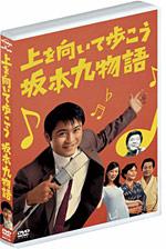 <i>Ue o Muite Arukō: Sakamoto Kyu Monogatari</i> 2005 television film