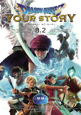 dragon quest your story princess