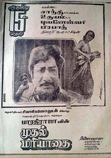 <i>Muthal Mariyathai</i> 1985 film by P. Bharathiraja