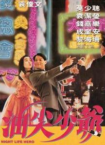 <i>Night Life Hero</i> 1992 Hong Kong film directed by Yuen Jun-man