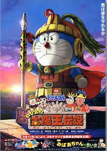 doraemon nobita and the legend of the sun king wikipedia
