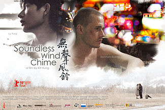 filme soundless wind chime