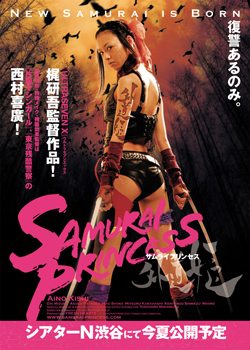 File:Samurai Princess movie.jpg