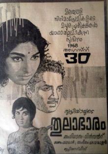 <i>Thulabharam</i> 1968 film by A. Vincent