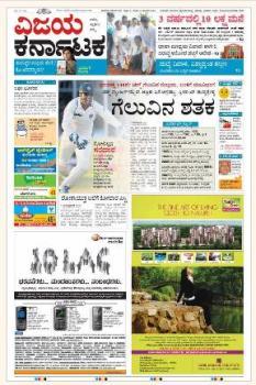 Vijaya vani news pepar.