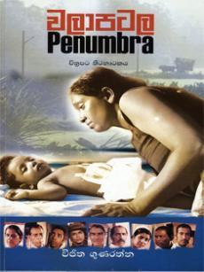 <i>Walapatala</i> 2008 film