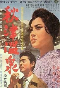 <i>Akitsu Springs</i> 1962 film