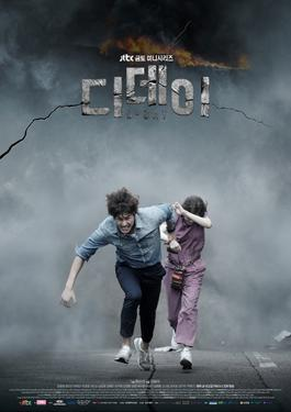 Korean Natural Disaster Movies