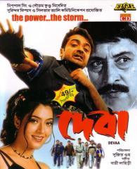 <i>Deva</i> (2002 film) 2002 film directed by Sujit Guha