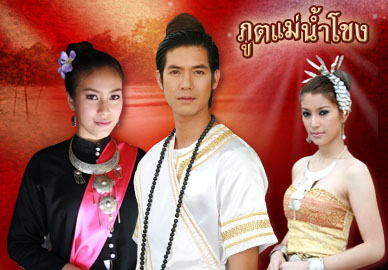 Poot Mae Nam Khong - Wikipedia