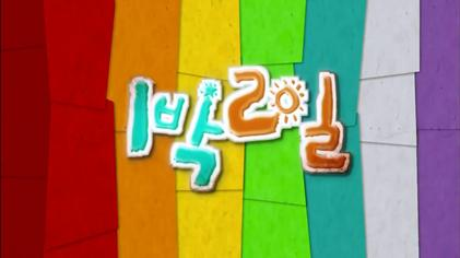 1 Night 2 Days Title Card.jpg