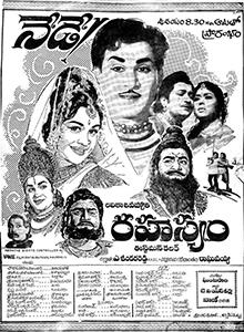 rahasyam 1967 film wikipedia