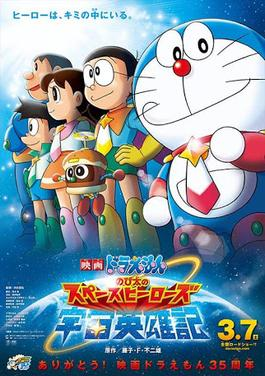 Doraemon Và Những Hiệp Sĩ Không Gian