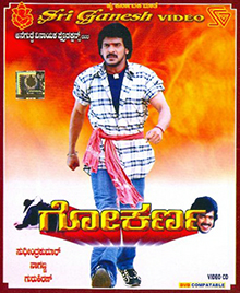 <i>Gokarna</i> (film) 2003 Indian film directed by Naganna
