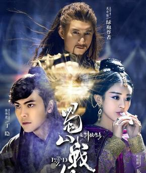 Legend of Zu Mountain - Wikipedia