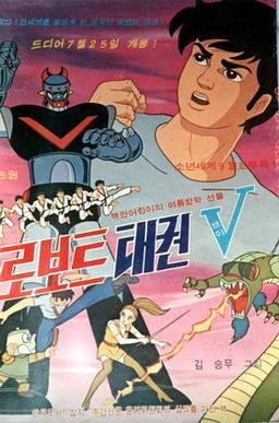 http://upload.wikimedia.org/wikipedia/en/e/e1/Robot_Taekwon_V_1976.jpg&align=right