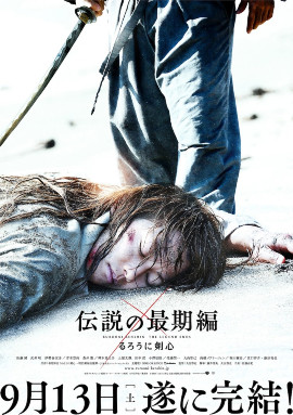 Rurouni Kenshin: The Legend Ends full movie (2014)