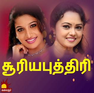 <i>Suryaputhri</i> television series
