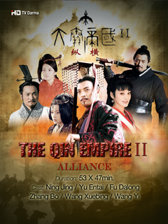 <i>The Qin Empire II: Alliance</i>
