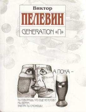 Picture of a book: Generation