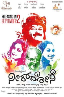 2016 Kannada film Neer Dose poster.jpg