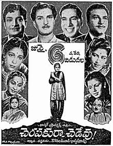 <i>Cherapakura Chedevu</i> 1955 Indian film