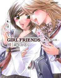 Girlfriendsv1 cover.jpg