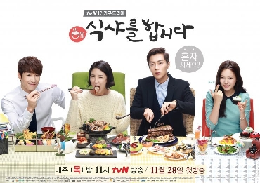 Let's Eat (TV series) - Wikipedia
