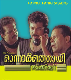 Mannar Mathai Speaking 1995 Malayalam Movie