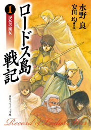 <i>Record of Lodoss War</i> franchise of fantasy novels by Ryo Mizuno based in an role-playing games (RPGs) world called Forcelia