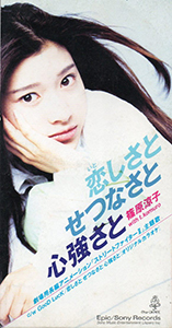 Itoshisa to Setsunasa to Kokoro Zuyosa to 1994 single by Ryōko Shinohara