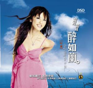 <i>Shengsheng Zui Rulan</i> 2005 studio album by alan