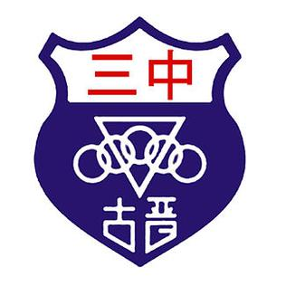 chung hua middle school no 3 wikipedia