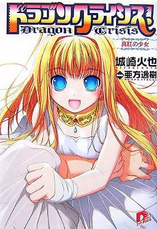 Dragon Crisis! light novel Volume 1.jpg