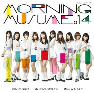 Egao no Kimi wa Taiyō sa / Kimi no Kawari wa Iyashinai / What is Love? Morning Musumes 55th single