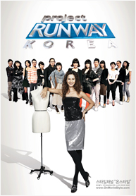 Project Runway Korea's host Lee So-ra (foreground) together with 14 designers competing in the program