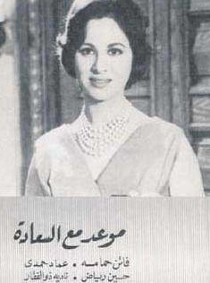 <i>Appointment with Happiness</i> 1954 film by Ezzel Dine Zulficar