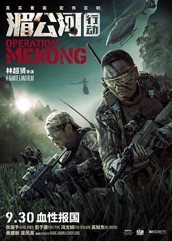 Operation Mekong VOSTFR BRRIP 2017