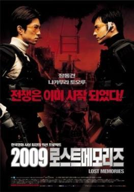 File:2009 Lost Memories film poster.jpg