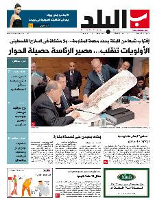 Al Waseet Lebanon Pdf Download