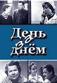 <i>Day by Day</i> (Soviet TV series) Soviet television series
