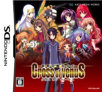 "Curiosidades ""mangakalescas"" Dengeki_Gakuen_RPG_Cross_of_Venus_cover"