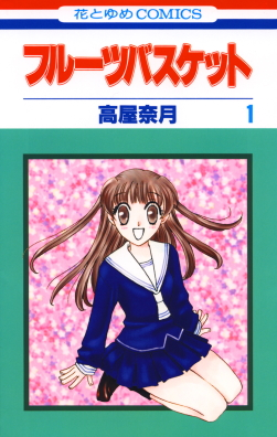 The cover of the first volume of the Fruits Ba...