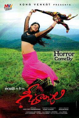 Geethanjali (2014) [Telugu] SL DM - Anjali, Srinivasa Reddy