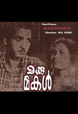 Marumakal movie poster